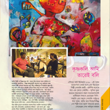 2018 Canvas Magazine Bangladesh Oct