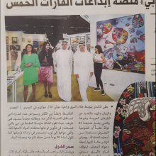 2018 World Art Dubai 2018