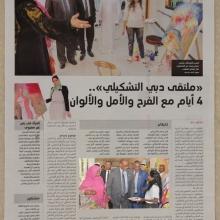 2016 Arabic news symposium