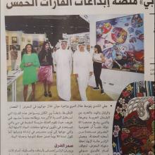 2018 World Art Dubai 2018